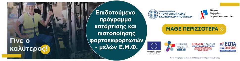 ΛΑΥΡΙΟ_banner-970x250-ΟΦΕΛΟΥΜΕΝΟΙ