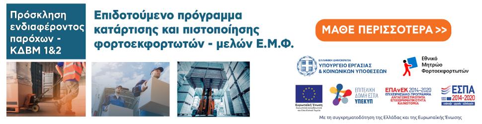 ΛΑΥΡΙΟ_banner-970x250-ΠΑΡΟΧΟΙ